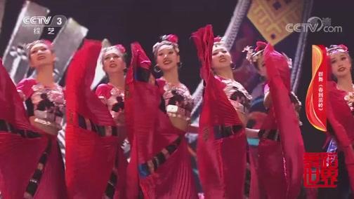 《舞蹈世界》 20200412