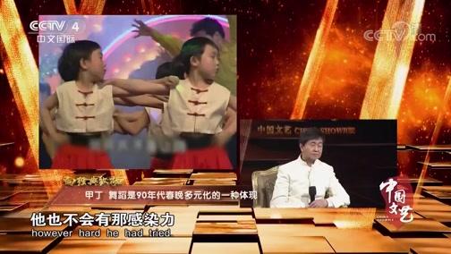 《中国文艺》 20200411 向经典致敬 本期致敬——中央电视台 春节联欢晚会