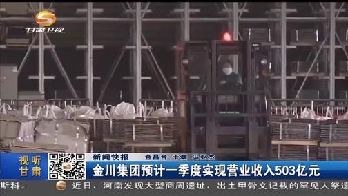 [甘肃新闻]金川集团预计一季度实现营业收入503亿元
