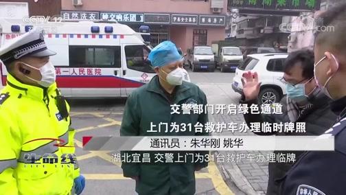 [生命线]湖北宜昌:交警上门为31台救护车办理临牌
