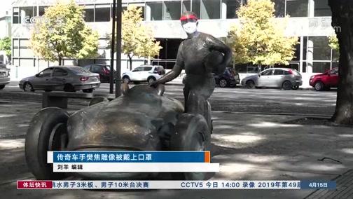 [赛车]传奇车手樊焦雕像被戴上口罩