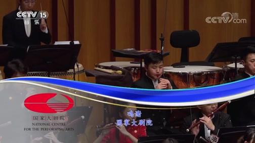 "《CCTV音乐厅》 20200415 ""漫步经典""系列音乐会(32) 江南情愫音乐会(三)"