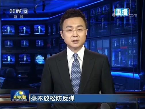 《新闻联播》 20200421 21:00