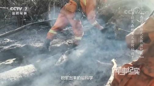 《军事纪实》 20200424 西昌森林火灾救援纪实