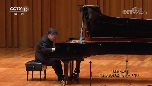 """《CCTV音乐厅》 20200428 """"经典之声""""音乐大师作品音乐会(下)"""