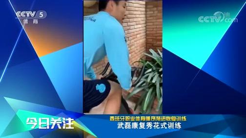 [西甲]武磊身体康复 发布个人花式训练视频