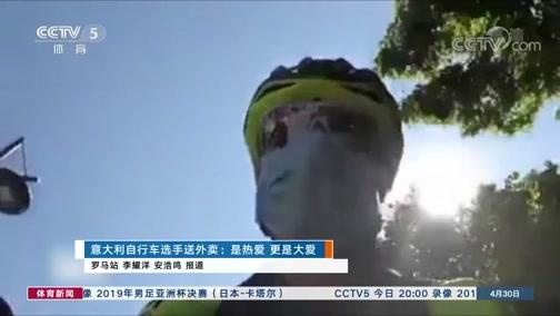 [自行车]意大利选手送外卖:是热爱 更是大爱