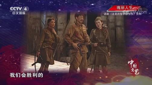 《中国文艺》 20200504 瑰丽人生