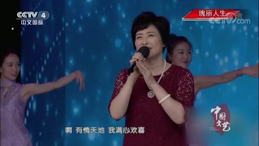 《中国文艺》 20200508 瑰丽人生