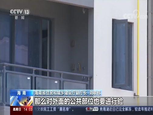 [新闻直播间]海南 全装修住宅工程质量实行分户验收