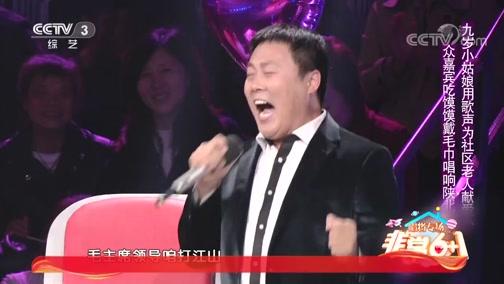 [非常6+1]众嘉宾吃馍馍戴毛巾唱响陕北民歌 九岁小姑娘用歌声为社区老人献爱心