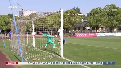 [中超]白队赢下绿地申花蓝白争霸赛第二场