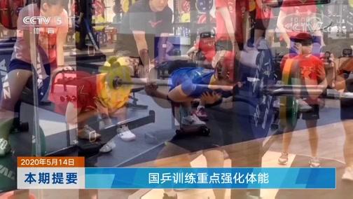 [体育新闻]完整版 20200514