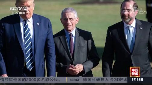 《中国新闻》 20200515 19:00