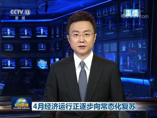 《新闻联播》 20200515 21:00