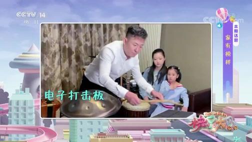 [快乐大巴]包胡尔查与女儿们的乐器演奏