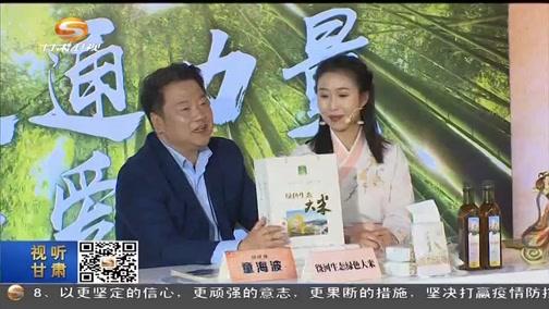 [甘肃新闻]甘肃联通丝路市集今天上午开市