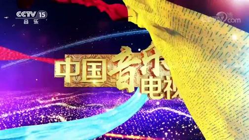 《中国音乐电视》 20200517