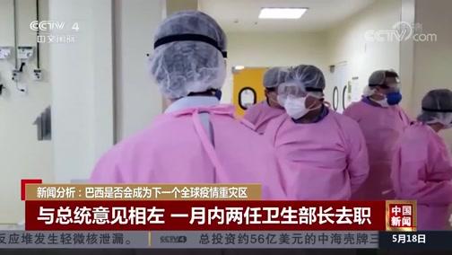 《中国新闻》 20200518 07:00