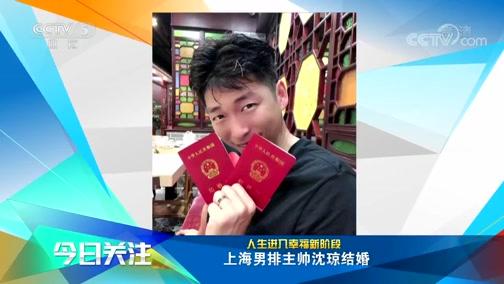 [排球]人生进入幸福新阶段 上海男排主帅沈琼结婚