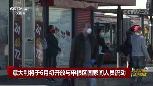 《中国新闻》 20200517 15:40