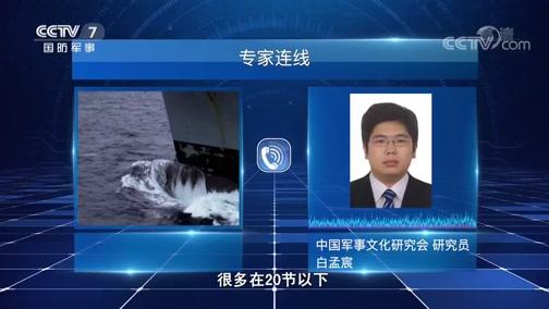 """《军事科技》 20200519 海上""""小平顶""""——图解两栖攻击舰"""