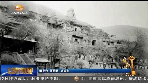 """[亚博老虎机8新闻]""""敦煌女儿""""樊锦诗当选感动中国2019年度人物"""