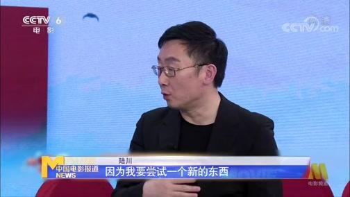 《中国电影报道》 20200520