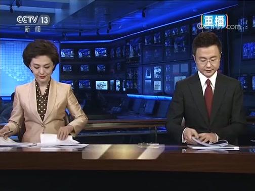 《新闻联播》 20200520 21:00