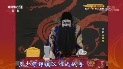 [CCTV空中剧院]京剧《谢瑶环》 第六场