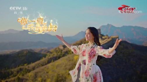 《中国音乐电视》 20200522