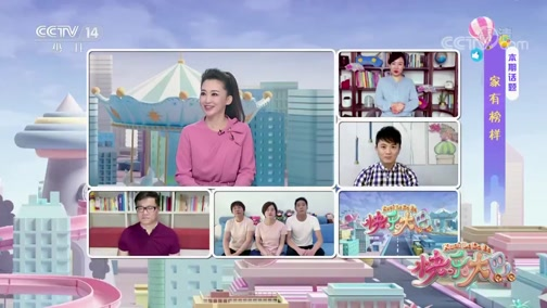 [快乐大巴]家有榜样:刘继星家庭