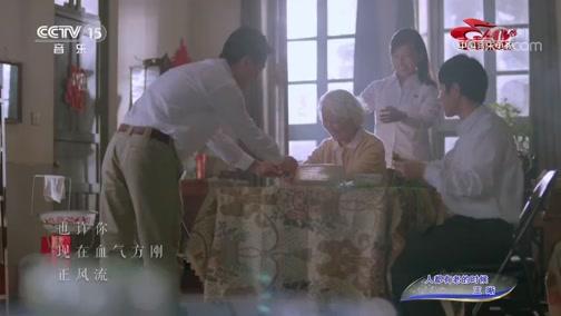 《中国音乐电视》 20200523