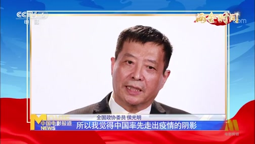 [中国电影报道]独家对话全国政协委员侯光明 中国电影人攻坚克难 坚定信念再出发