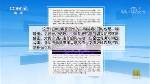 [中国电影报道]全国政协委员侯光明:建议设立中国功夫电影节 并落户佛山