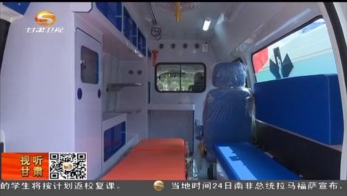 [甘肃新闻]天津市向平凉捐赠17辆救护车