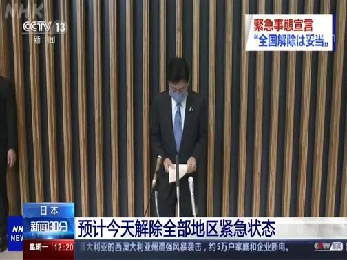 [新闻30分]日本 预计今天解除全部地区紧急状态
