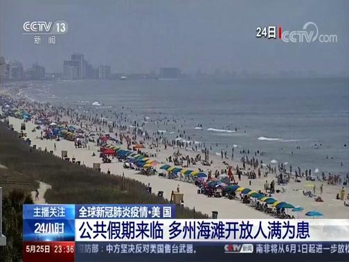[24小时]主播关注 全球新冠肺炎疫情·美国 公共假期来临 多州海滩开放人满为患