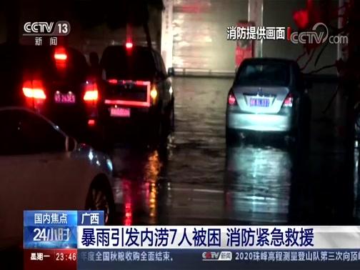 [24小时]国内焦点 广西 暴雨引发内涝7人被困 消防紧急救援