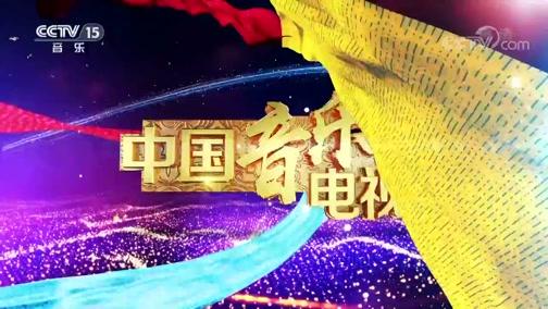 《中国音乐电视》 20200526