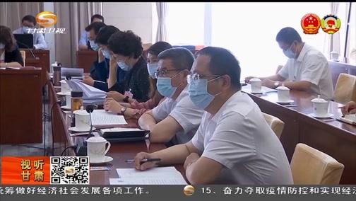 """[甘肃新闻]直通全国两会 甘肃代表团分组审议""""两高""""工作报告"""