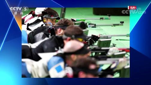 [综合]国际射联东京奥运会席位分配方案获批准