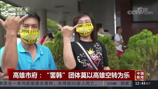 """[中国新闻]高雄市府:""""罢韩""""团体莫以高雄空转为乐"""