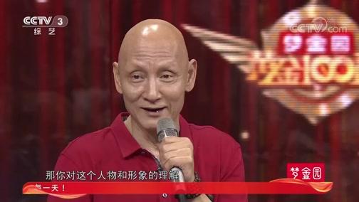 [黄金100秒]反派演员出道也是英俊小生 精湛演技源于八年京剧科班