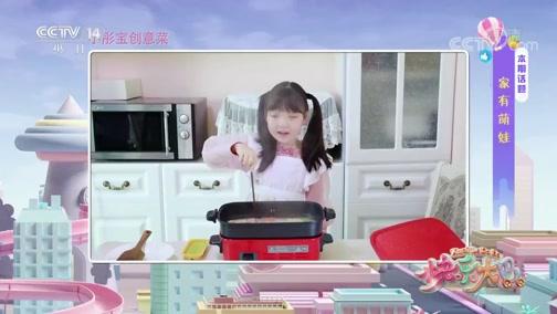 [快乐大巴]小彤宝创意菜:创意咖喱鸡肉饭