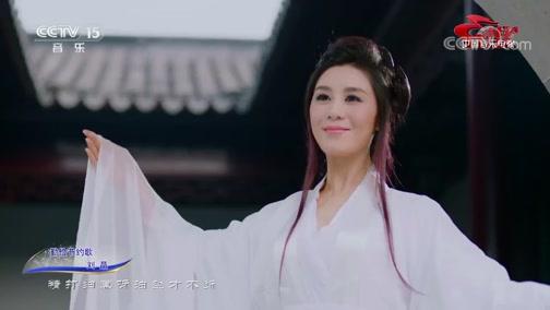 《中国音乐电视》 20200529