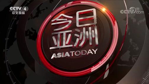 《今日亚洲》 20200529