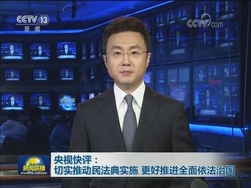 [视频]央视快评:切实推动民法典实施 更好推进全面依法治国