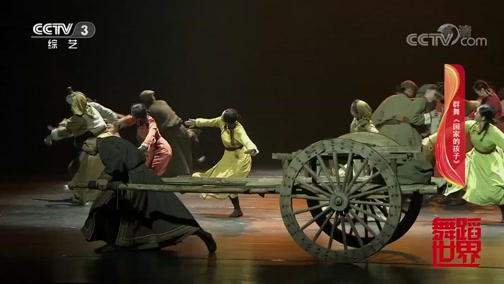 《舞蹈世界》 20200531