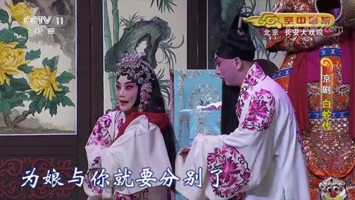 [CCTV空中剧院]白蛇传·合钵